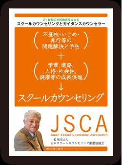 一般社団法人日本スクールカウン...